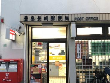 豊島長崎郵便局の画像2