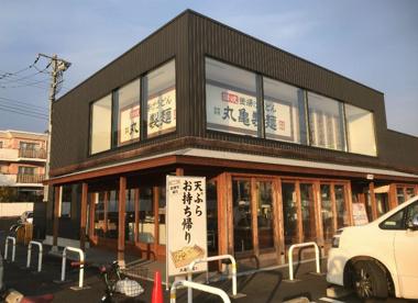 丸亀製麺龍ヶ崎店の画像1