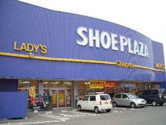 シュープラザ竜ヶ崎店の画像1