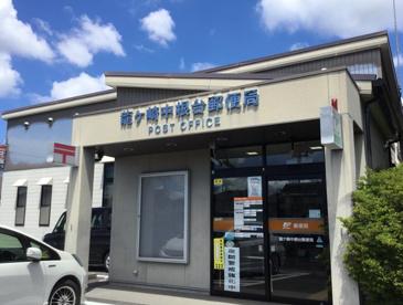 龍ケ崎中根台郵便局の画像1