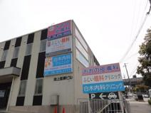 神戸市西区 白木内科クリニック