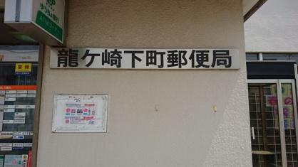 龍ケ崎下町郵便局の画像1