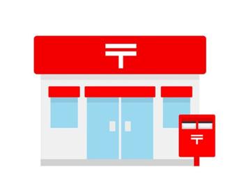 長戸郵便局 の画像1
