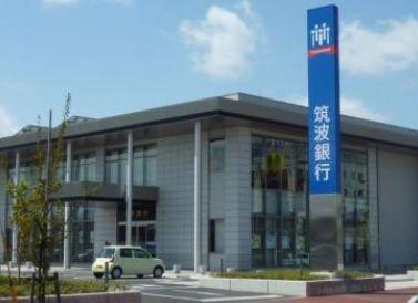 筑波銀行龍ケ崎支店の画像1