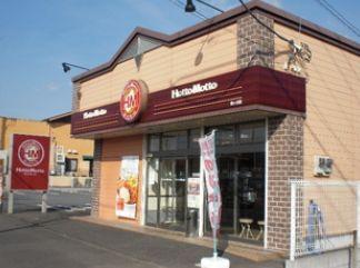 HottoMotto松ヶ丘店の画像1