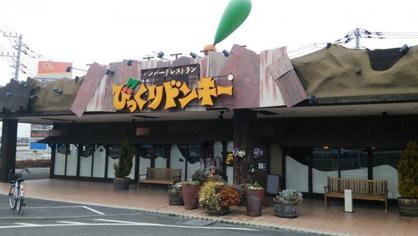 びっくりドンキー竜ヶ崎店の画像1