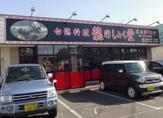 台湾料理 龍のしょく堂