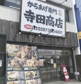 からあげ専門 寺田商店龍ケ崎店の画像1