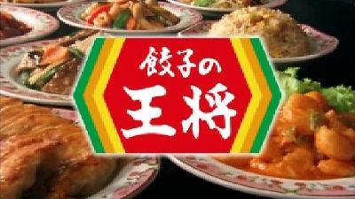 餃子の王将難波南海通り店の画像1