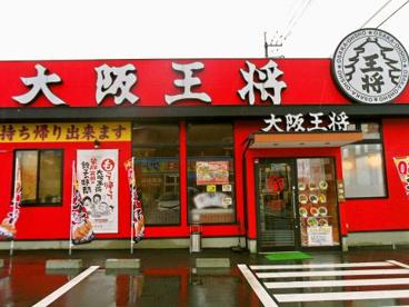 大阪王将 堺筋本町店の画像1