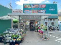 マキイ山荘通り店