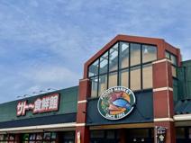 サトー食鮮館 山田店