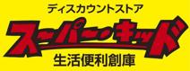 スーパー・キッド 田村店