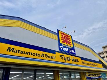 ドラッグストア マツモトキヨシ 塩原店の画像1