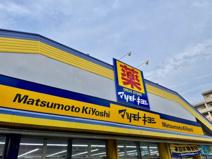 ドラッグストア マツモトキヨシ 松島店