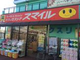 ドラッグストア スマイル東村山店