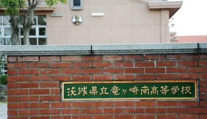 竜ヶ崎南高等学校の画像1