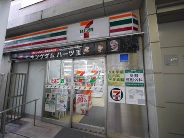 セブンイレブン 横浜反町駅前店の画像1