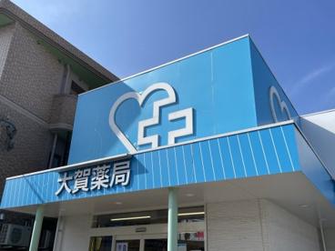 大賀薬局 福岡赤十字病院前店の画像1