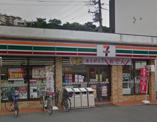セブン-イレブン 横浜根岸3丁目店