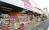 ココカラファイン駒沢大学駅前店