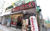 ラーメン 駒大商店