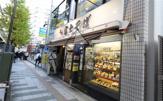 名代富士そば 駒沢店