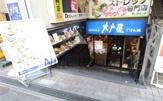 大戸屋ごはん処 駒沢大学駅前店