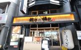 餃子の福包駒沢店