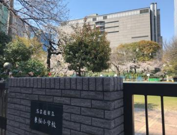 名古屋市立東桜小学校の画像1