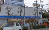 ローソン 東小橋二丁目店