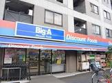 Big-A(ビッグ エー) 足立六月店