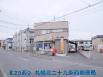札幌北二十九条西郵便局