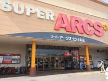 スーパーアークス 北24条店