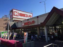 関西スーパー 琵琶店の画像1