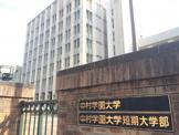 中村学園大学