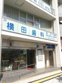 医療法人横田歯科医院の画像1