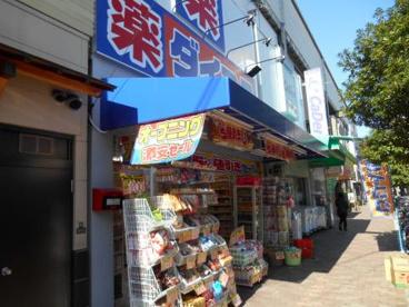 ダイコクドラッグ 鶴橋駅北店の画像1