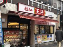 餃子の王将 大山駅前店