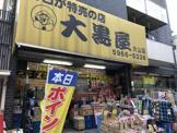 大黒屋大山店