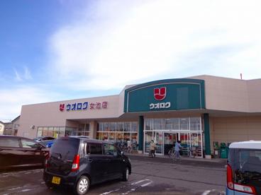 ウオロク女池店の画像1
