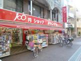 キャンドゥ 駒込店