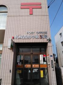 札幌西野中郵便局の画像1