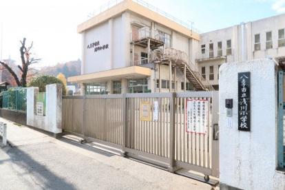 浅川小学校の画像1