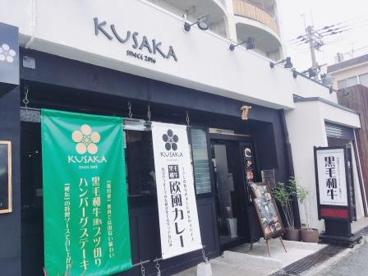 GRILL KUSAKAの画像2