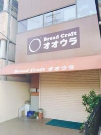 Bread Craft オオウラの画像1