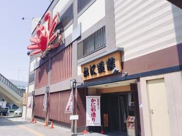 かに道楽堺店の画像1