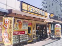 カレーハウスCoCo壱番屋 堺北花田店