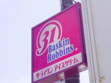 サーティワンアイスクリーム しんかな中環RS店の画像1