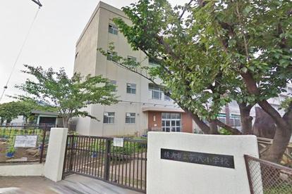 横浜市立市沢小学校の画像1